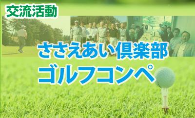 ゴルフコンペ400×242