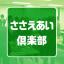 141108sasaeai_kurabu02